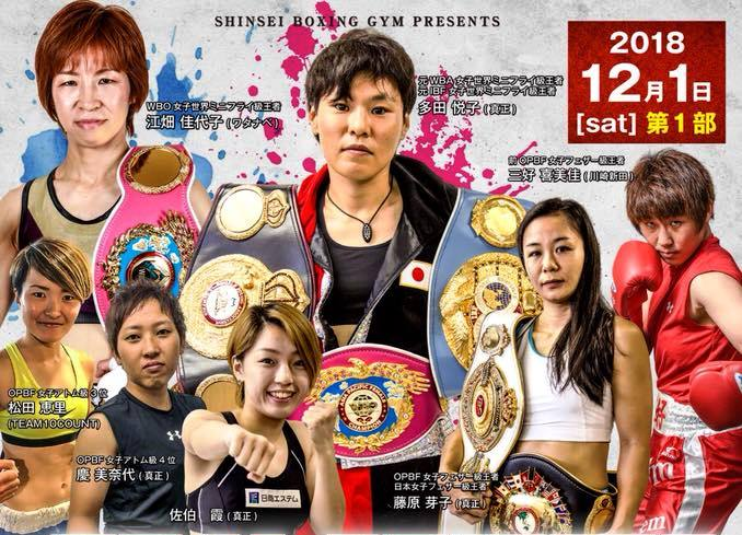 Japan's Best Female Prizefighters of 2018 A Comprehensive Look